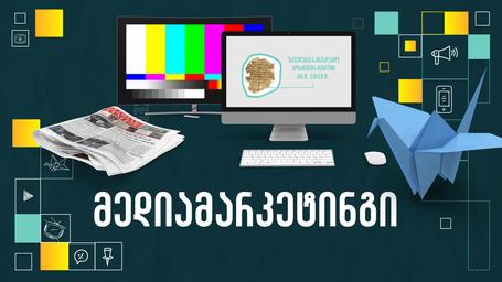 მედია მარკეტინგი კლიპარტი